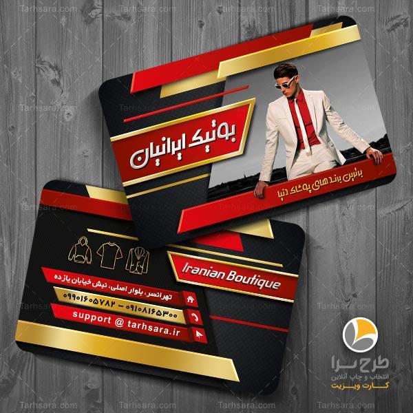 کارت ویزیت پوشاک مردانه (قرمز – طلایی)