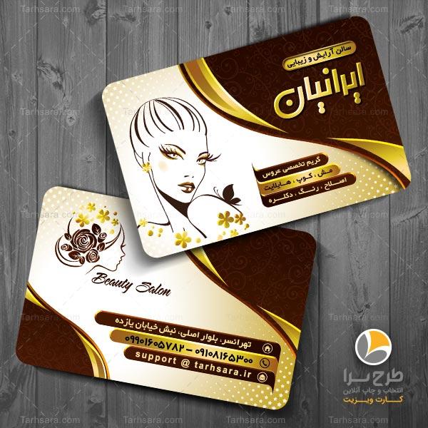 کارت ویزیت آرایشگاه زنانه (قهوه ای – طلایی)