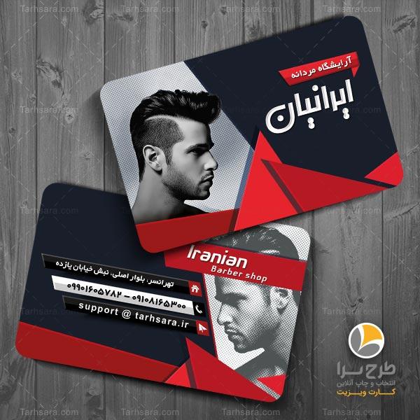 کارت ویزیت آرایشگاه مردانه (قرمز – سرمه ای)
