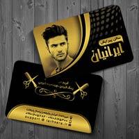 کارت ویزیت آرایشگاه مردانه (مشکی – طلایی)
