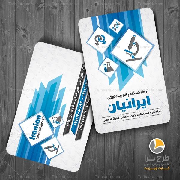 کارت ویزیت آزمایشگاه پاتوبیولوژی (آبی)