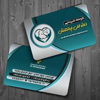 کارت ویزیت داروخانه دامپزشکی (فیروزه ای)