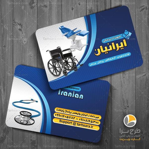 کارت ویزیت تجهیزات پزشکی (آبی)