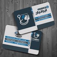 کارت ویزیت تجهیزات پزشکی (آبی – سفید)