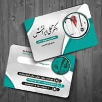 کارت ویزیت متخصص داخلی (فیروزه ای – سفید)