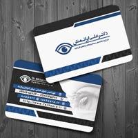 کارت ویزیت متخصص چشم پزشک (آبی)