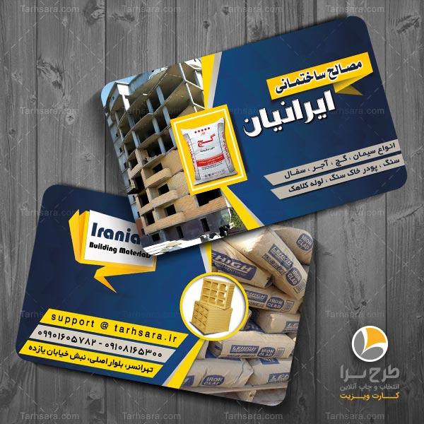 کارت ویزیت مصالح ساختمانی (آبی – زرد)