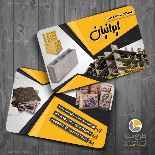 کارت ویزیت مصالح ساختمانی (زرد)