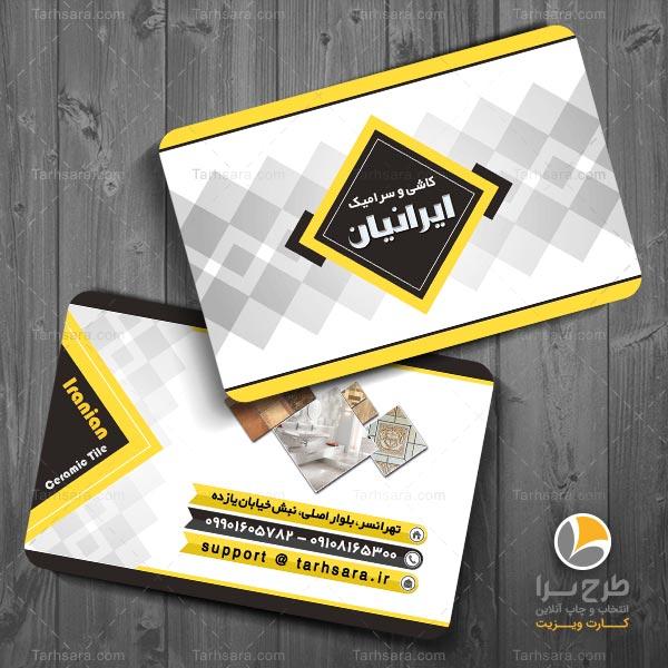 کارت ویزیت کاشی و سرامیک (زرد – سفید)