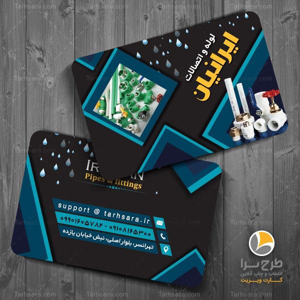 کارت ویزیت لوله و اتصالات (آبی)