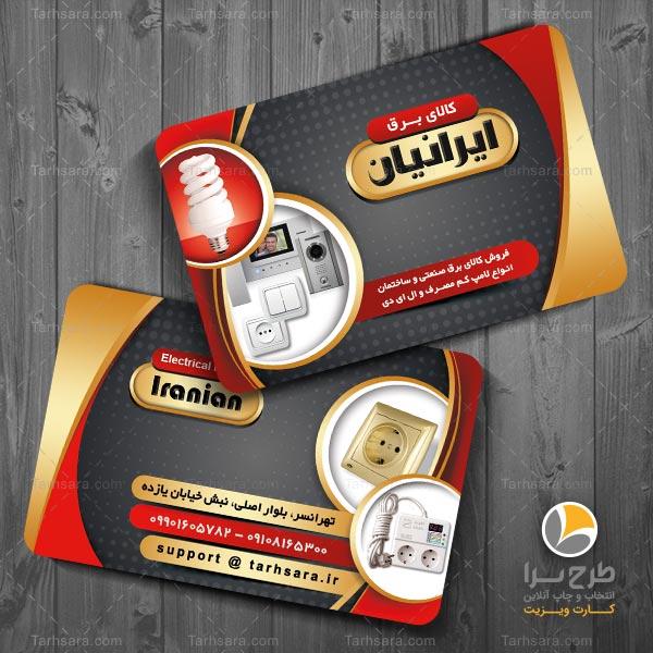 کارت ویزیت لوازم الکتریکی (قرمز – طلایی)