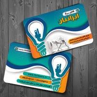 کارت ویزیت لوازم الکتریکی (آبی – نارنجی)
