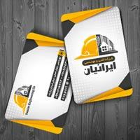 کارت ویزیت شرکت فنی مهندسی (زرد)