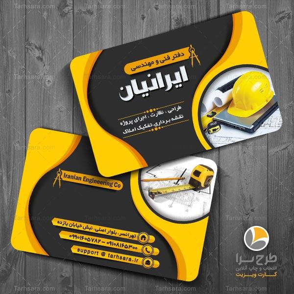 کارت ویزیت فنی مهندسی (زرد – خاکستری)