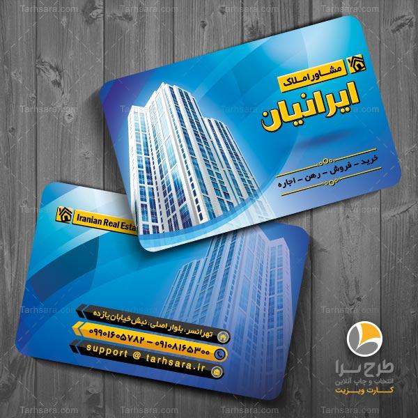 کارت ویزیت مشاور املاک (آبی)