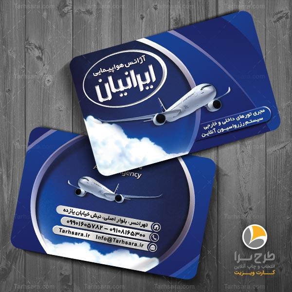 کارت ویزیت آژانس هواپیمایی