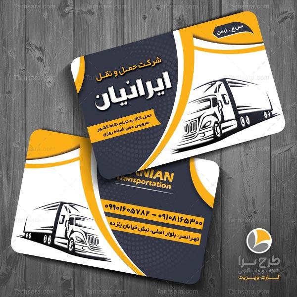 کارت ویزیت شرکت حمل و نقل