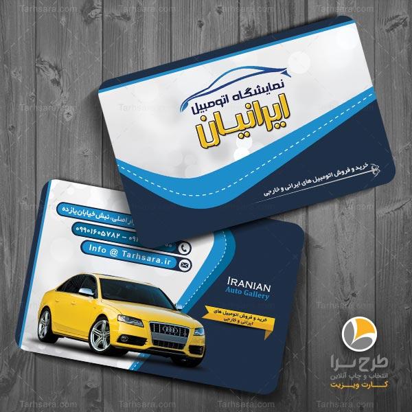 کارت ویزیت اتوگالری (آبی)