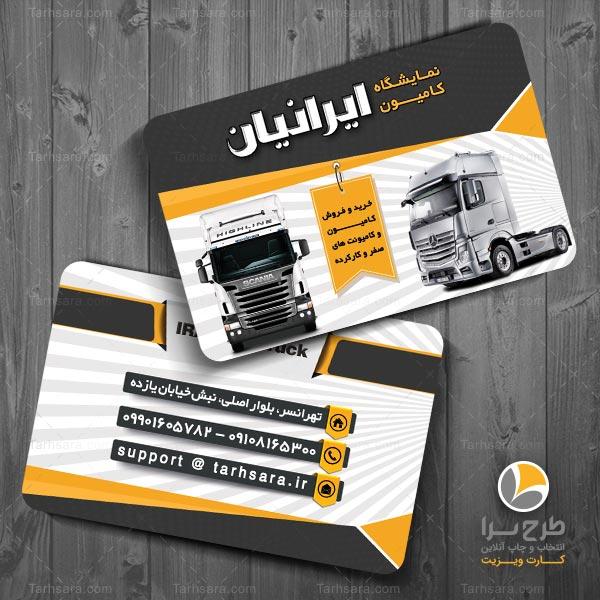کارت ویزیت نمایشگاه کامیون (زرد)