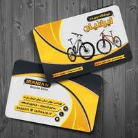 طرح کارت ویزیت دوچرخه فروشی