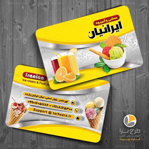 کارت ویزیت بستنی و آبمیوه