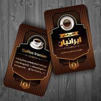 طرح کارت ویزیت کافه