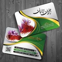 چاپ کارت ویزیت زعفران