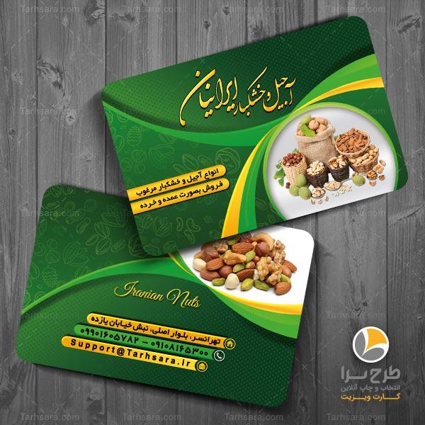 چاپ آنلاین کارت ویزیت آجیل و خشکبار