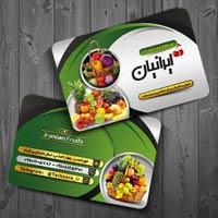 کارت ویزیت میوه و سبزیجات