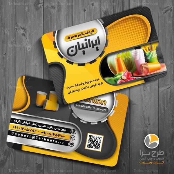 طرح رایگان کارت ویزیت ظروف یکبار مصرف