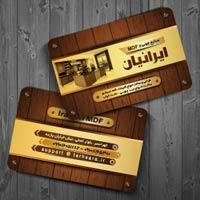 کارت ویزیت صنایع چوبی