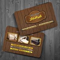 چاپ آنلاین کارت ویزیت صنایع چوبی و فلزی