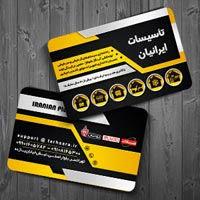 چاپ آنلاین کارت ویزیت تاسیساتی