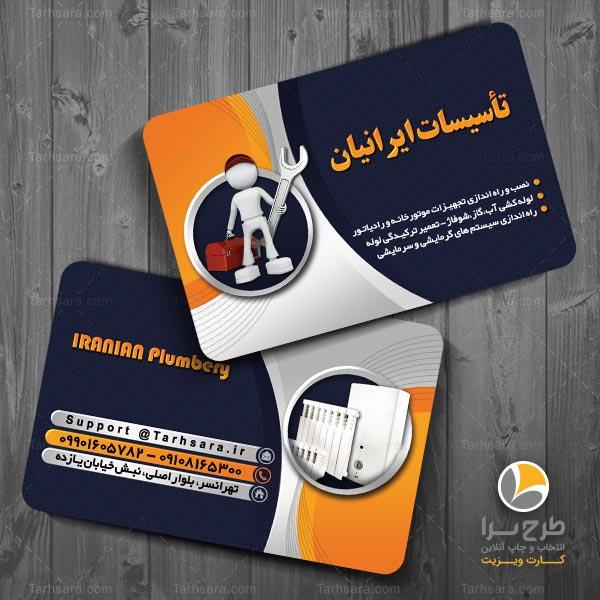 چاپ آنلاین کارت ویزیت تاسیسات ساختمان
