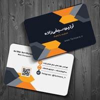 کارت ویزیت شخصی طراح وب