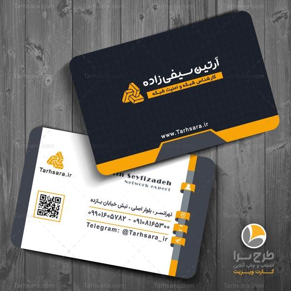 چاپ کارت ویزیت شخصی
