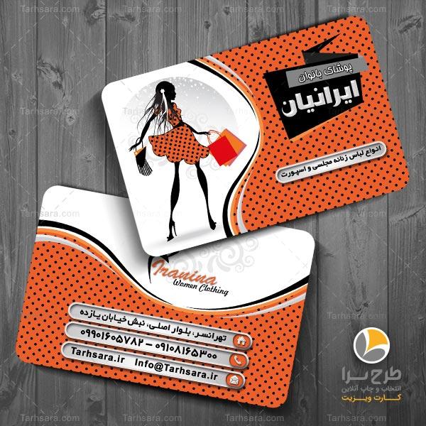 طرح کارت ویزیت لباس زنانه