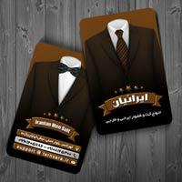 طرح کارت ویزیت لباس مردانه