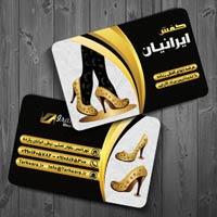 طرح کارت ویزیت کفش زنانه
