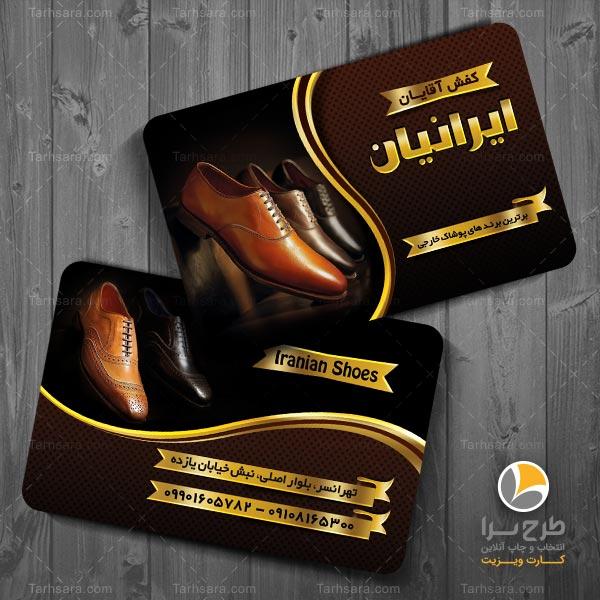 طرح کارت ویزیت کفش مردانه