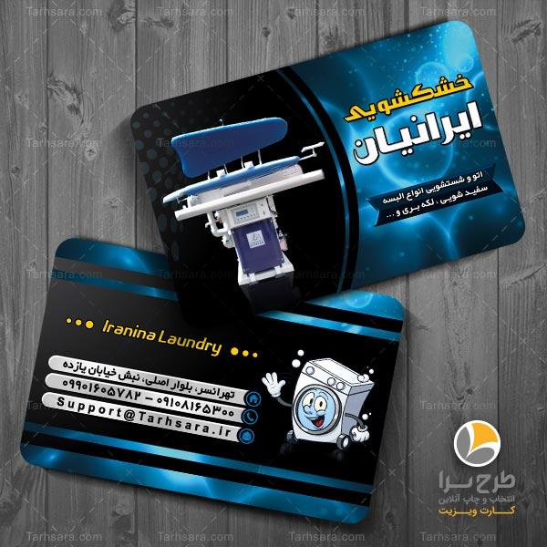 طرح کارت ویزیت خشک شویی و اتوشویی