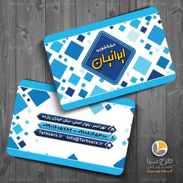 چاپ کارت ویزیت خشک شویی و اتوشویی
