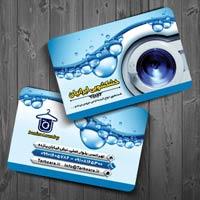 چاپ آنلاین کارت ویزیت خشک شویی