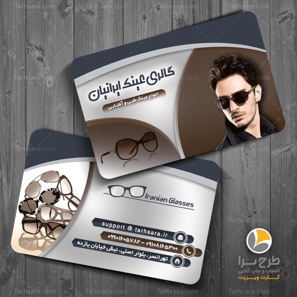 چاپ آنلاین کارت ویزیت عینک سازی