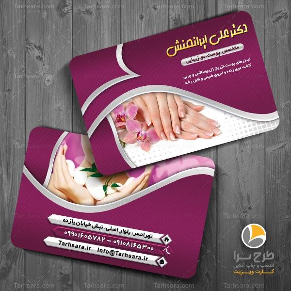 چاپ آنلاین کارت ویزیت متخصص پوست