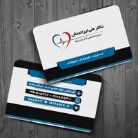 طرح کارت ویزیت متخصص قلب