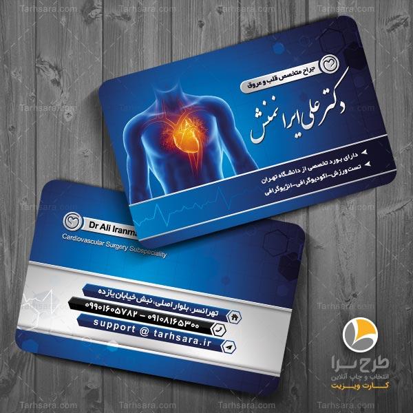 چاپ کارت ویزیت متخصص قلب و عروق