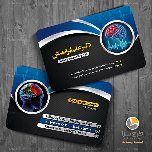 طرح آماده کارت ویزیت متخصص مغز و اعصاب