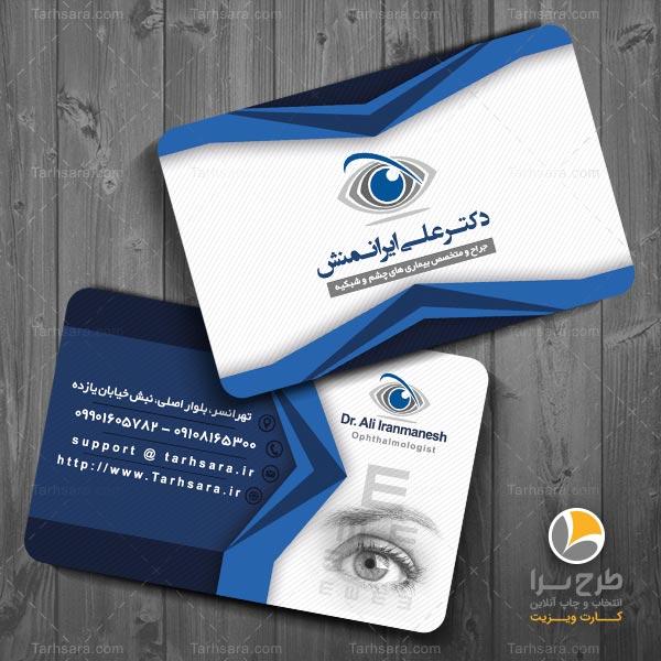 کارت ویزیت چشم پزشک