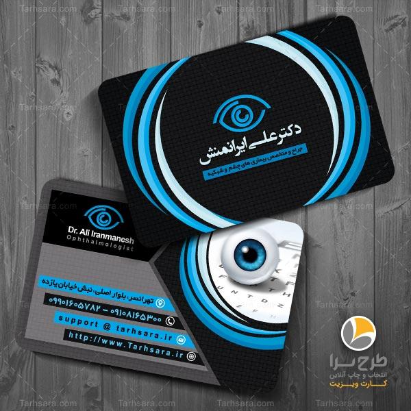 طرح کارت ویزیت چشم پزشک